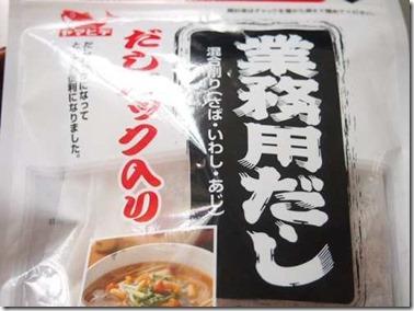 odashi05