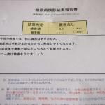 郵送検診キット糖尿病の検診結果が届きました。