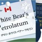 DELONホワイトベアーワセリンBOOK 特別付録つきがお買得!