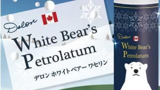 whitebear-waserin (1)