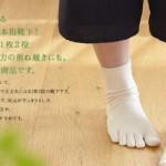 冷え取り靴下の重ね履きに注意! 5本指靴下をやめたら爪の横溝が出なくなった。