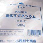 マグネシウム50mg/ccの水溶液の作り方