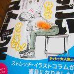 漫画ストレッチ本『すごいストレッチ』がすごい