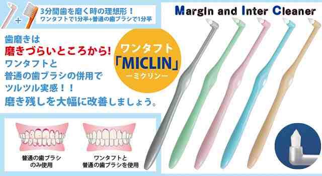 miclin1431