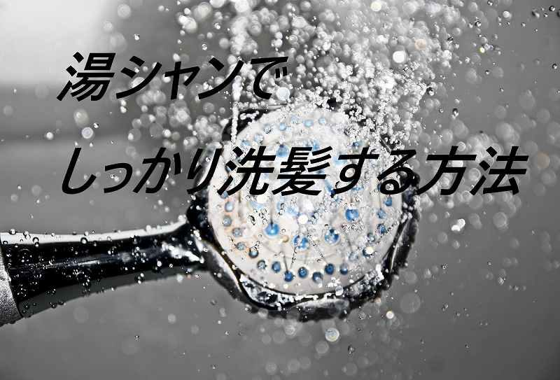 shower-1502736