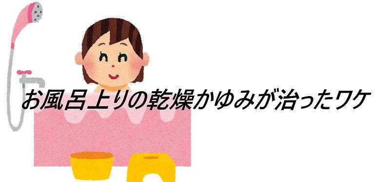 furo_kanso-kayumi