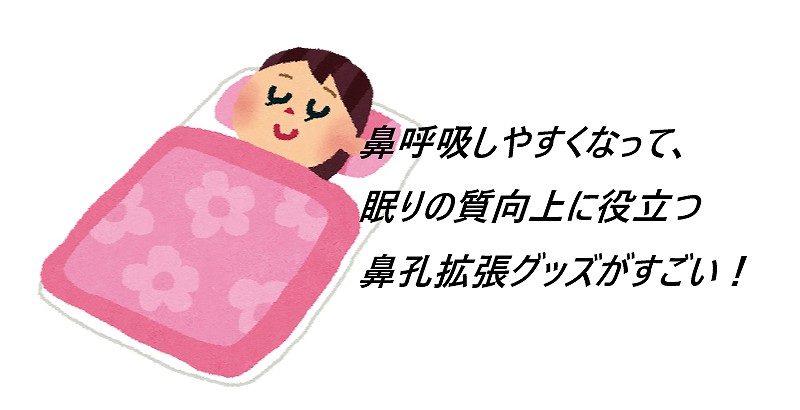 suimin-nosepin